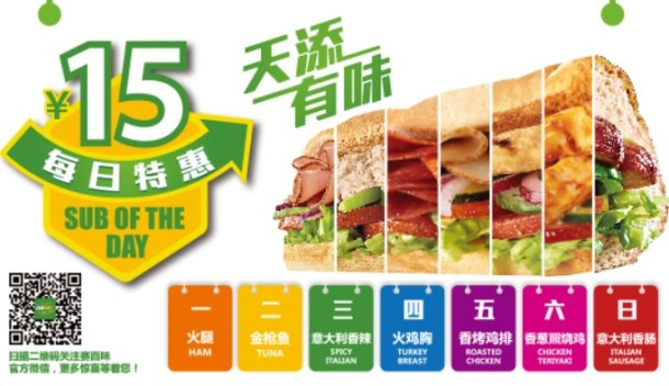 subwaychina