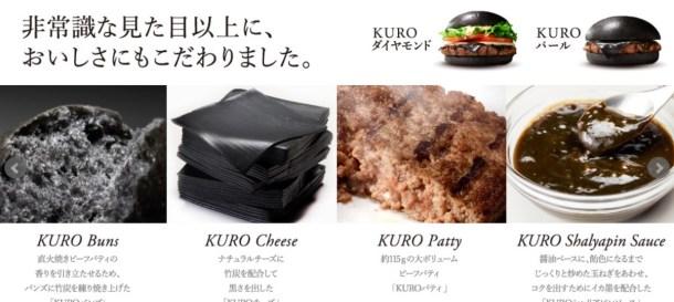 burgerkingjapan