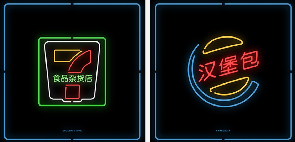 Chinese Language Neon Signs Retrenders