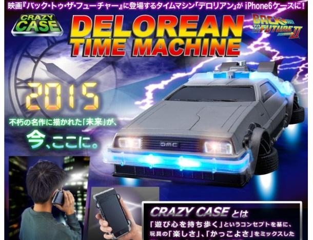 Coque iPhone 6 DeLorean