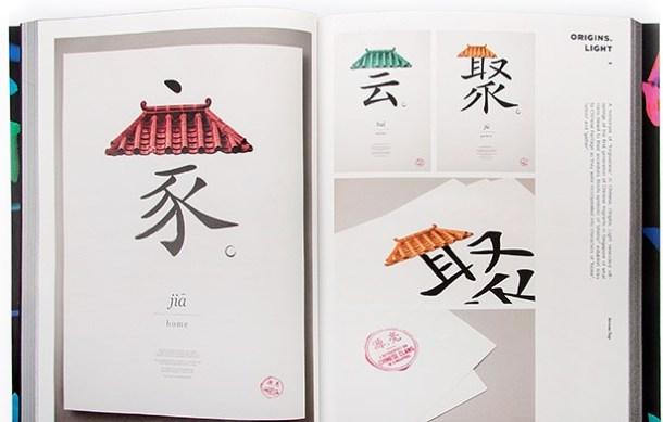 hanzibook01