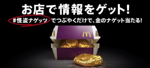 goldennuggets