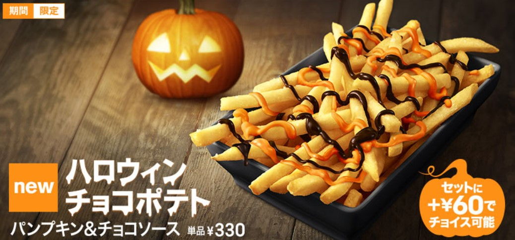 Food Halloween French Fries At Mickey D S Japan Retrenders
